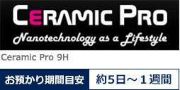 Ceramic Pro 9H お預かり期間目安 約5日~1週間