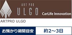 ARTPRO ULGO お預かり期間目安 約2~3日